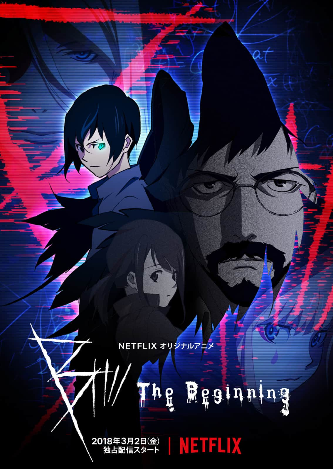 Poster for 'B: The Beginning'.