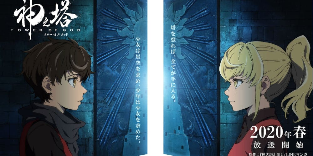 Tower Of God anime poster.